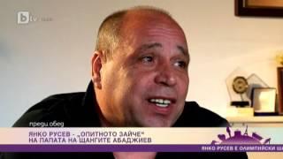 Защо наричат шампиона по вдигане на тежести Янко Русев опитнoто зайче на Абаджиев