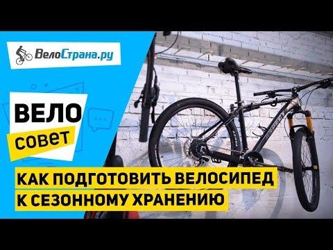 Как подготовить велосипед к сезонному хранению