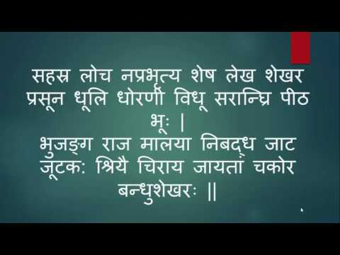 Shiv Tandav Stotram with Easy-to-Read Lyrics |Jata tavi galajalla