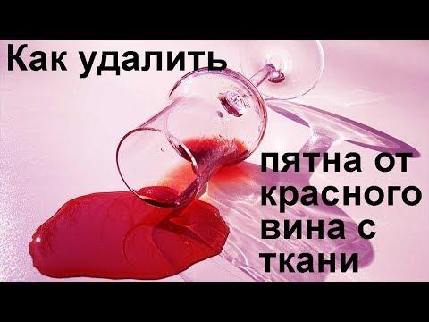 Как вывести пятно от красного вина на светлых джинсах фото