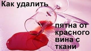 видео Как вывести пятна от красного вина