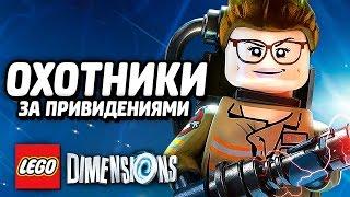 ОХОТНИКИ ЗА ПРИВИДЕНИЯМИ - LEGO Dimensions Прохождение #1