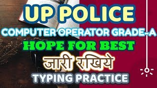 #uppolicecomputeroperatorgrade-a #typingtest UP POLICE COMPUTER OPERATOR GRADE A TYPING TEST
