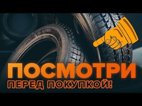 Какие шины выбрать для легкового авто? Что надо знать при покупке шин? | Советы AUTODOC