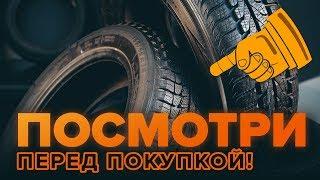 какие шины выбрать для легкового авто? Что надо знать при покупке шин?  Советы AUTODOC