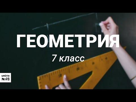 7 класс - Геометрия - Задачи на построение - 12.05