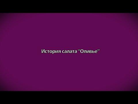 The recipe is a delicious salad on holiday tableиз YouTube · Длительность: 4 мин30 с