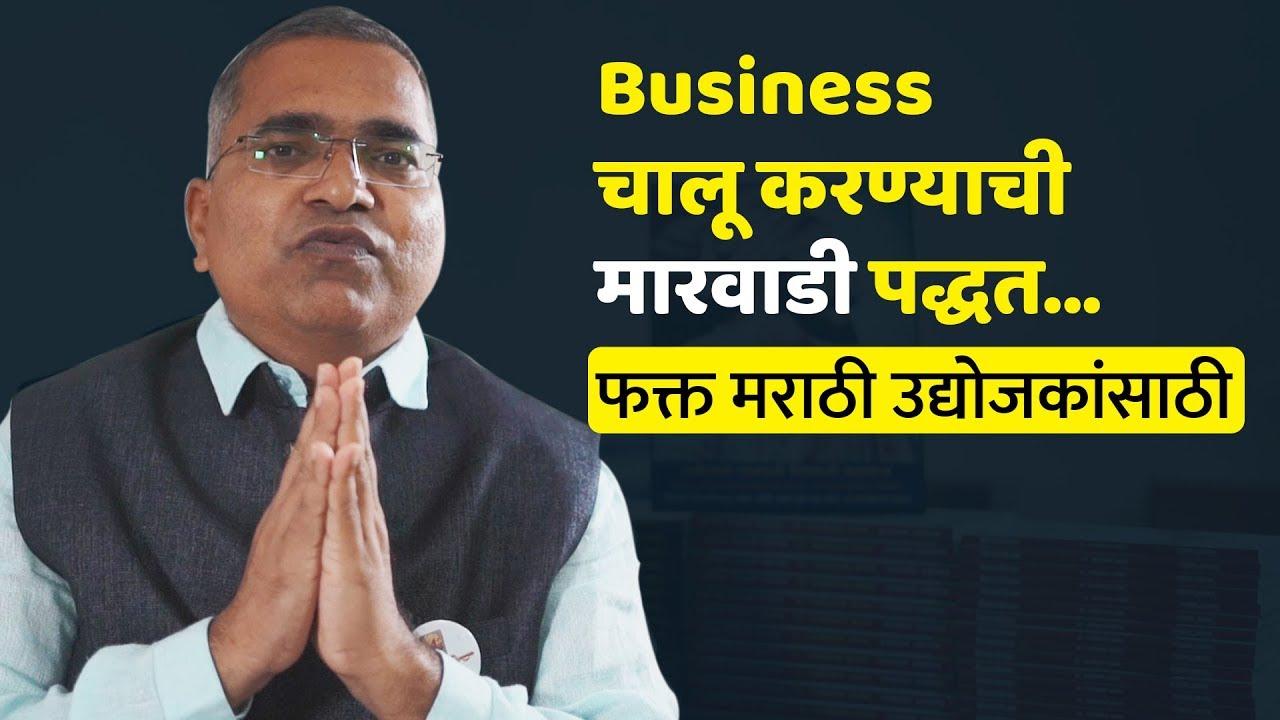 Business चालू करण्याची मारवाडी पद्धत | Namdevrao Jadhav