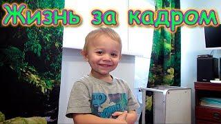 Жизнь за кадром. Обычные будни. (часть 216) (12.19) VLOG. Семья Бровченко.