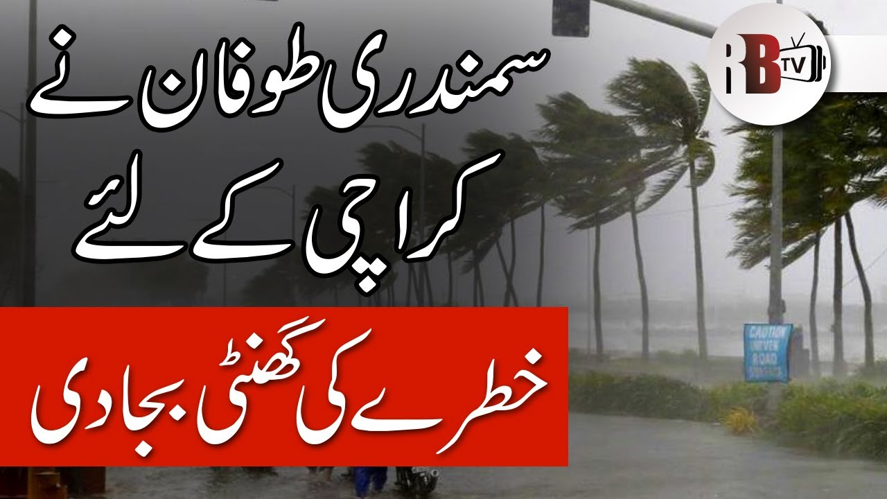 Sea Storm is near the shores of Karachi | Karachi News | Weather Report |  REDBOX | RBTV