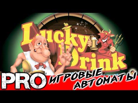 Lucky Drink Черти Любитель выпить обзор игрового автомата с бонусом от компании БЕЛАТРА