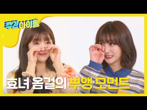 주간아이돌 - (Weekly Idol EP.223) OH MY GIRL cry because wants to see dad
