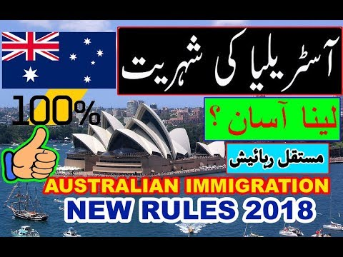 General Skilled Migration & Point Test - Australia Permanent Residence (PR) URDU/HINDI BY PREMIER