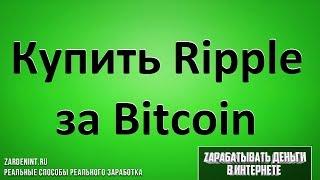 Купить Рипл за Биткоины. Как Купить криптовалюту Ripple (XRP) за Bitcoin (BTC)