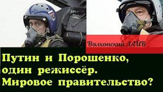 Путин и Порошенко,  один режиссёр! Мировое правительство?