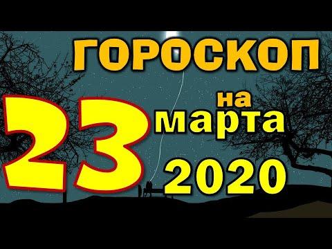 Гороскоп на завтра 23 марта 2020 для всех знаков зодиака. Гороскоп на сегодня 23 марта 2020 Астрора