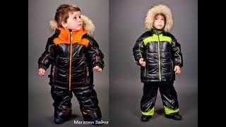 Зимняя одежда для мальчика на сильные морозы.Видео обзор