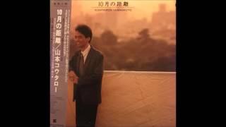 山本コウタローとウィークエンド - 幸せの鐘