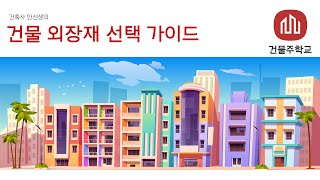 건물 외장재 선택 가이드 (가격대별)