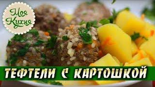 Тефтели с картошкой Картошка тушеная с тефтелями в духовке рецепт
