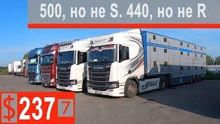 $237 Scania S500 Сезон отпусков!!! Ехать тяжко-дороги забиты 'моряками')))