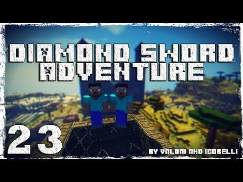 Смотреть прохождение игры [Coop] Minecraft Diamond Sword Adventure. #23: Озеро огня.