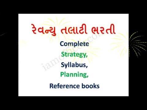 how to prepare for revenue talati bharti ?
