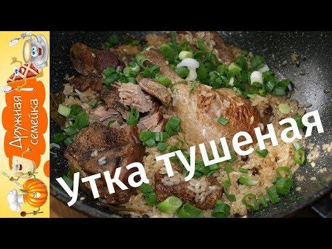 Как приготовить утку /Что приготовить на ужин