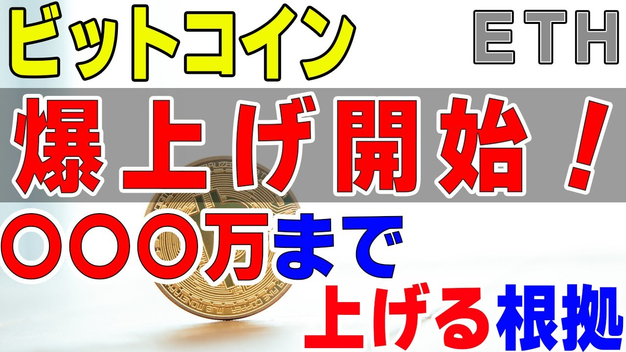 【仮想通貨ビットコイン】爆上げ開始!今後、〇〇〇万円まで上がる根拠をとてもシンプルに解説します