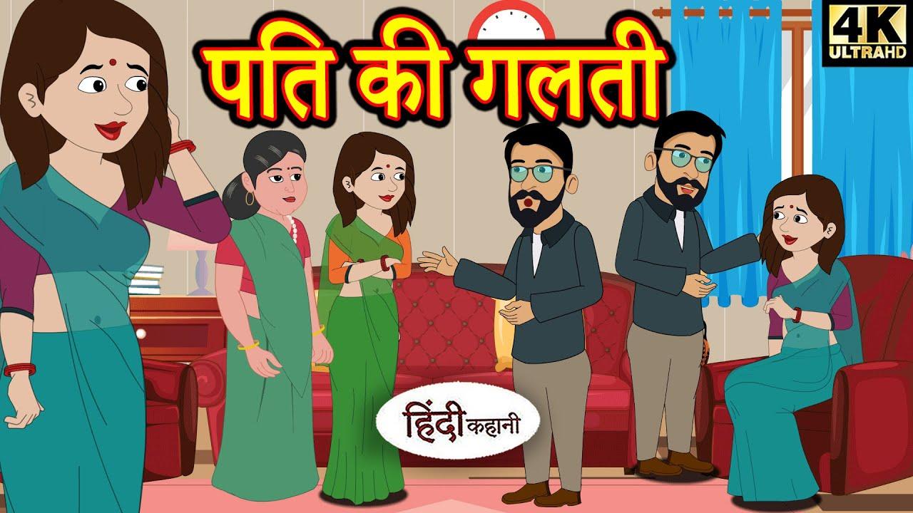 Kahani पति की गलती - hindi kahaniya | story time | saas bahu | new story | kahaniya | New stories