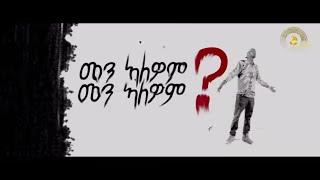 Merkeb Baryagabr - Ane Bwegeney (ኣነ ብወገነይ) - New  Ethiopian Hip Hop Tigrigna Music | Official Video
