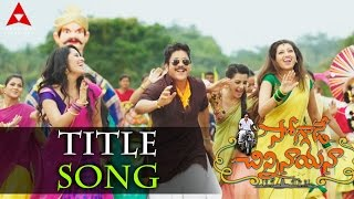 Soggade Chinni Nayana Title Song || Nagarjuna, Ramya Krishnan, Lavanya Tripathi