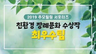 대학생 추모 힐링 서포터즈가 전하는 서울추모공원, 서울시립승화원썸네일