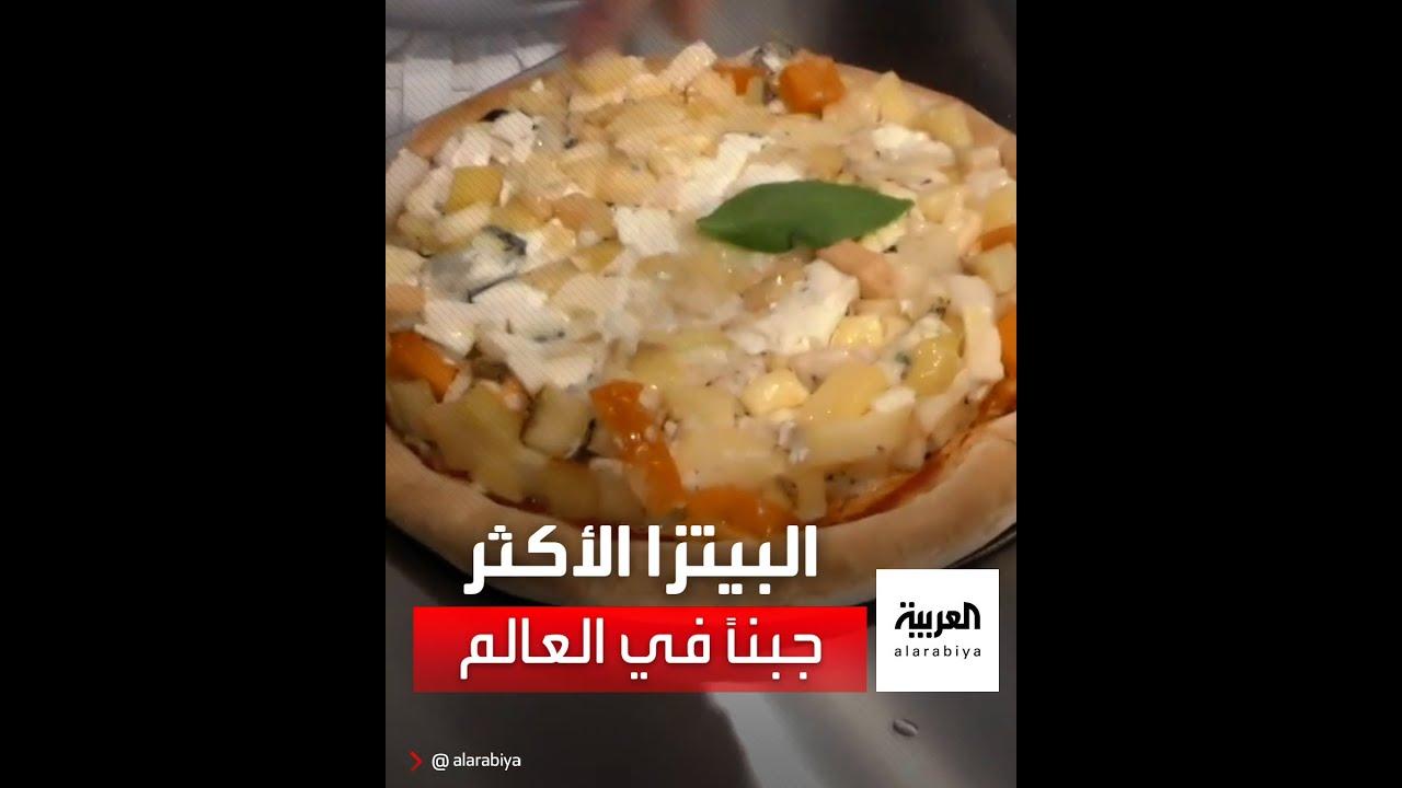 طهاة فرنسيون يدخلون -غينيس- بصناعة بيتزا واحدة هي الأكثر جبناً في العالم