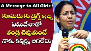 dsp saritha speech |  dsp saritha madam emotional speech | motivational speech in telugu latest