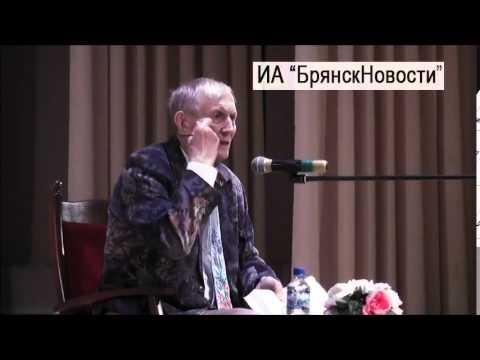 Евгений Евтушенко в Брянске