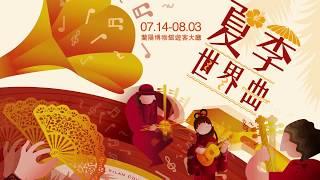 2019蘭博四季音樂節 -「 夏季世界曲」文宣短片影片縮圖