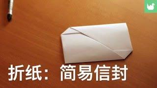 折纸:简易信封 | 折纸