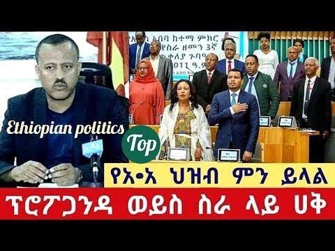 Ethiopian- ፕሮፖጋንዳ ወይስ ሀቅ የአዲስ አበባ ደስተኛ ነው ወይስ ?