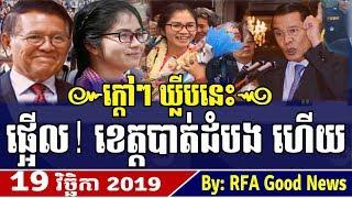RFA Khmer News Night 2019, 19 November 2019, Khmer Political News 2019, RFA Good News