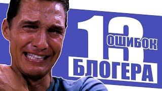 13 ОШИБОК БЛОГЕРА YOUTUBE, КОТОРЫЕ МЕШАЮТ РОСТУ КАНАЛА - ЛИЧНЫЙ ОПЫТ [ЮБИЛЕЙ 300 ВИДЕО]