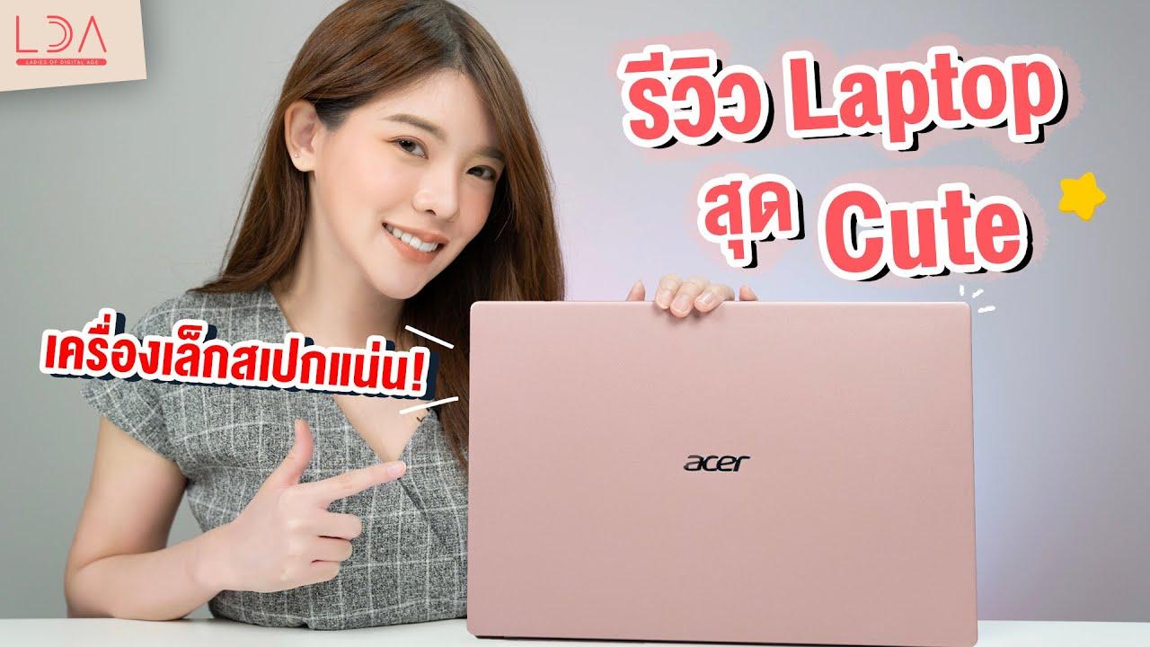 รีวิว Acer Swift 3 เครื่องเล็กสเปกแน่น! | LDA เฟื่องลดา