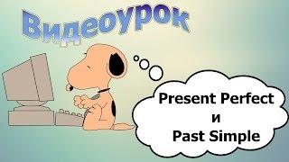 Видеоурок по английскому языку: Разница между Present Perfect и Past Simple.mp4