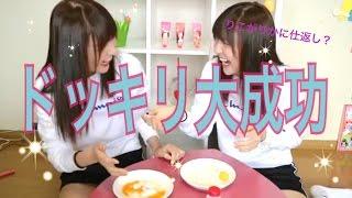 【ドッキリ】本当はゆで卵じゃなくて生卵!なドッキリ(笑)双子の姉にしてみた! thumbnail