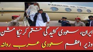 PM Imran Khan leaves for Saudi  Arabia on 'peace mission'