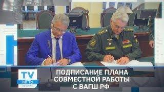 МГТУ им. Н.Э. Баумана и ВАГШ ВС РФ подписали план совместной работы