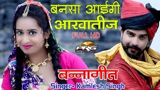 Bansa Aaigi Aakhateej || Kamlesh Singh,Mohit Rathore || Rajasthani Vivah Geet || Prg Full Hd Video