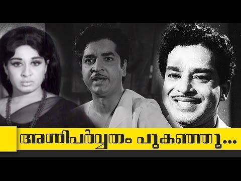 Agniparvatham Pukanju...   Anubhavangal Paalichakal Malayalam Movie   Song 3