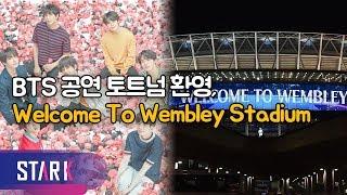 토트넘, 방탄소년단 공연 소식에 환영 (Tottenham offers a warm welcome to BTS to Wembley Stadium)