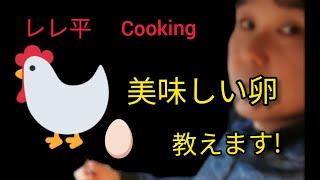 LINE@登録お願い致します。 https://lin.ee/nYCXroc こんばんは、なんちゃってシェフのレレ平キングです。 兵庫県高砂市にある、株式会社籠谷さんの「奥丹波の卵」を食べ ...